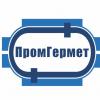 ПромГермет