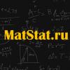 Александр МатСтат
