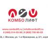 КомбоЛифт