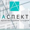 """Архитектурная студия """"АСПЕКТ"""""""