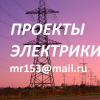Михаил Проекты Электрики