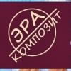 ООО Эра Композит