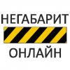 "ООО ""Негабарит онлайн"""