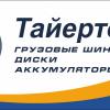 """ООО """"Тайерторг"""""""