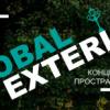 GlobalExterior