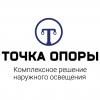 """Завод опор освещения """"Точка Опоры"""""""