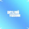 Виталий Ушенин