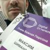 Maxim Shimanskiy
