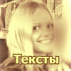 Вкусный КОПИРАЙТИНГ (Наталья Якимук)