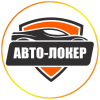 Авто-Локер