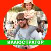 Константин Малер