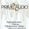 Prime Audio (Аудиореклама, Дизайн)