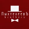 Братья Пыхтелеевы