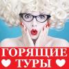 """ООО ТК  """"ЭЛВИ-ТУР"""""""