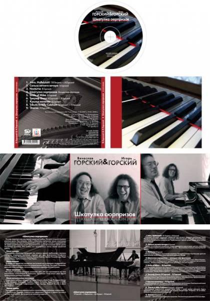 Дизайн обложки диска