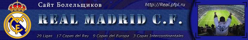 "Логотип для сайта ""Real.pfpl.ru"""
