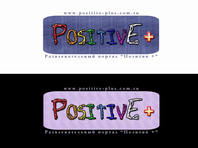"""Логотип развлекательного портала """"Позитив +"""""""