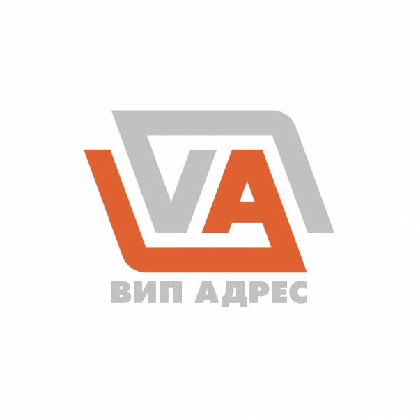 """ВИП АДРЕС"""
