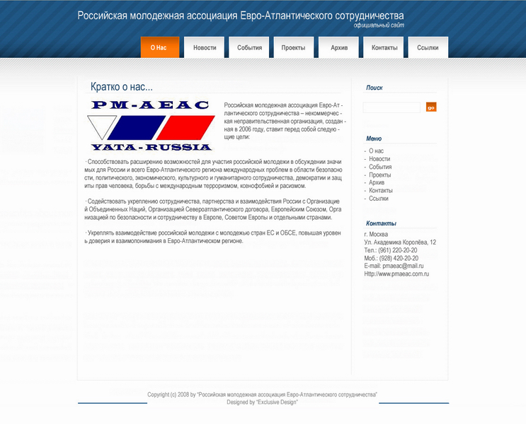 "Сайт ""Ассоциации Евро-Атлантического Сотрудничества"""