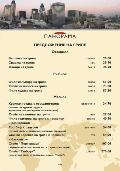 """Меню ресторана """"Панорама"""""""