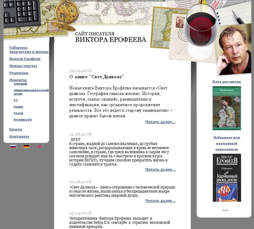 Сайт Виктора Ерофеева