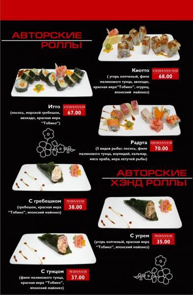 Японское меню для лаунж-бара.