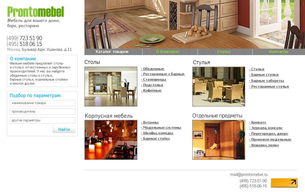 prontomebel.ru