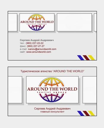 """Дизайн визитной карточки тур-агентсва """"Around the World"""". №2"""