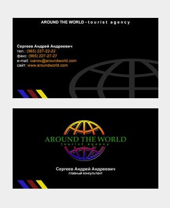 """Дизайн визитной карточки тур-агентсва """"Around the World"""". №3"""