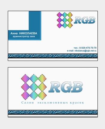 """Дизайн визитной карточки салона красок """"RGB"""". №1"""