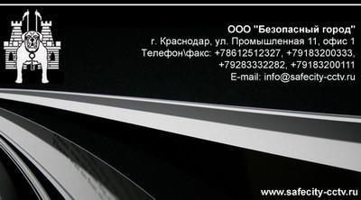 """Дизайн визитной карточки """"ООО """"Безопасный город"""". Вариант №1"""