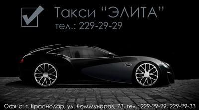 """Дизайн визитной карточки """"Такси """"ЭЛИТА"""". Вариант №1"""