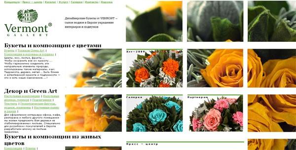 Интернет-магазин дизайнерских букетов от VERMONT