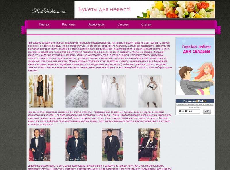 каталог свадебных салонов