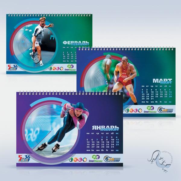 Календарь перекидной А2