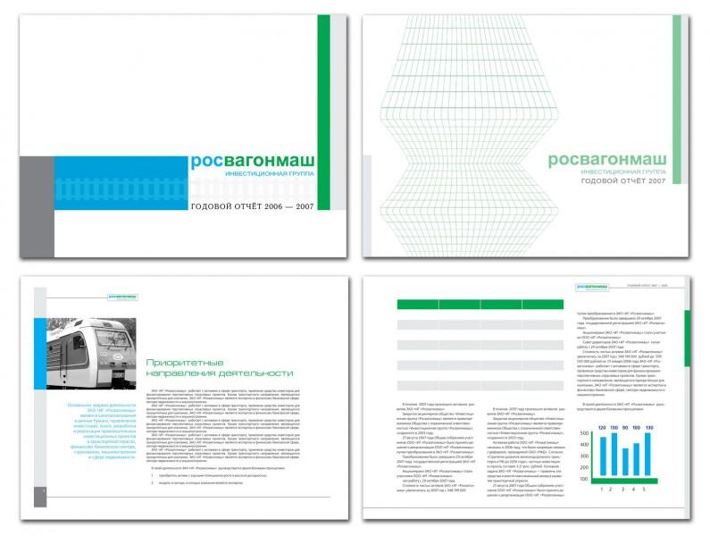 Годовой отчет Росвагонмаш  (макеты)