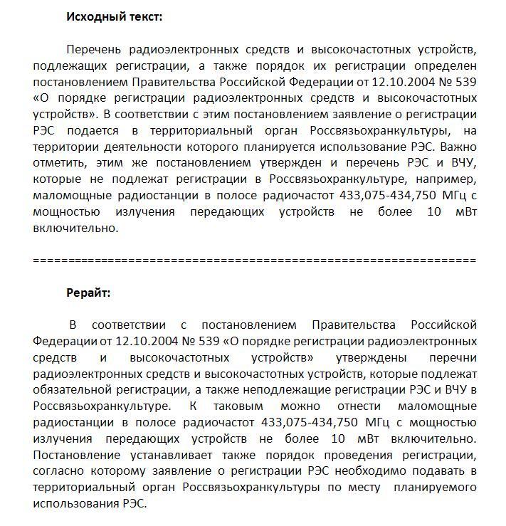 Регистрация радиоэлектронных средств и высокочастотных устройств
