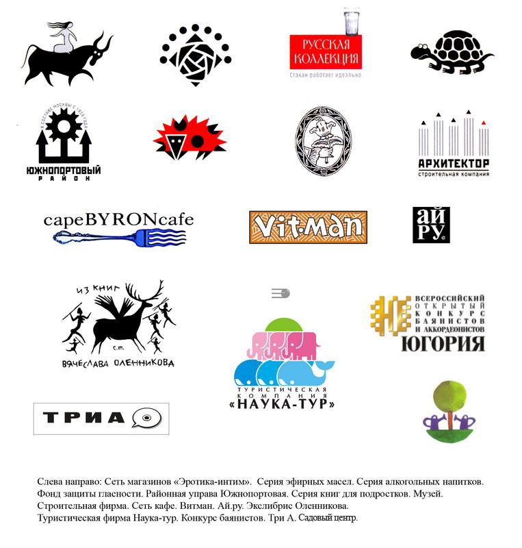 Лого 1. Сергей Трубников