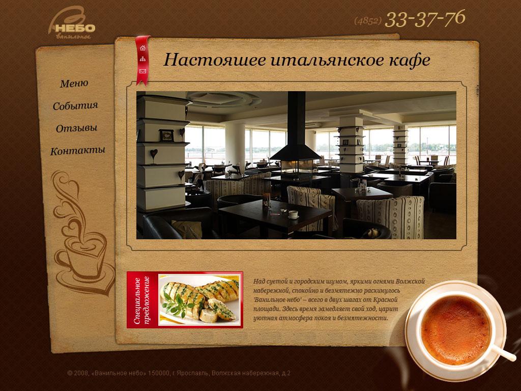 Кафе Ванильное небо