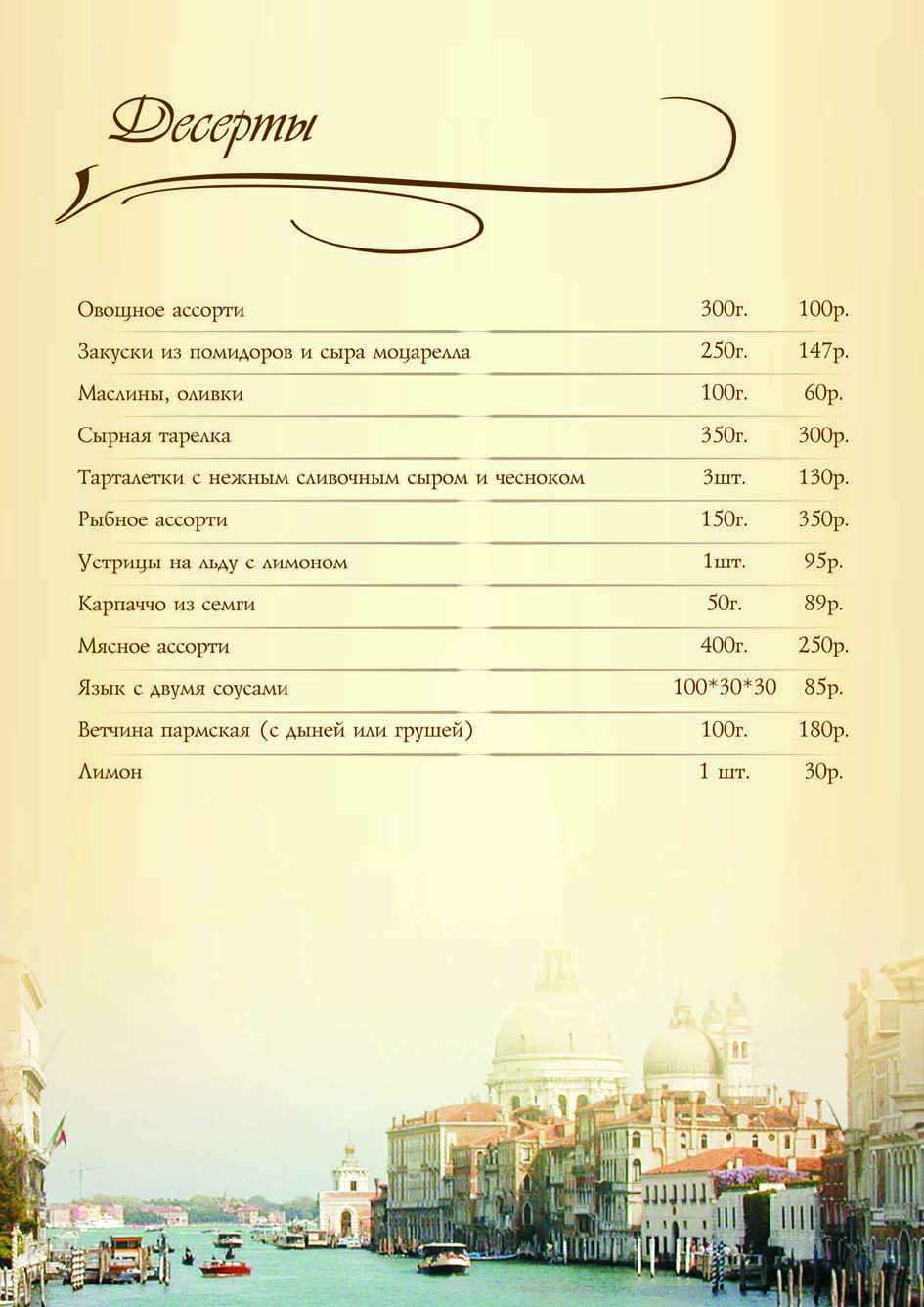 магазинах формы меню ресторана с ценами и фото чеченские