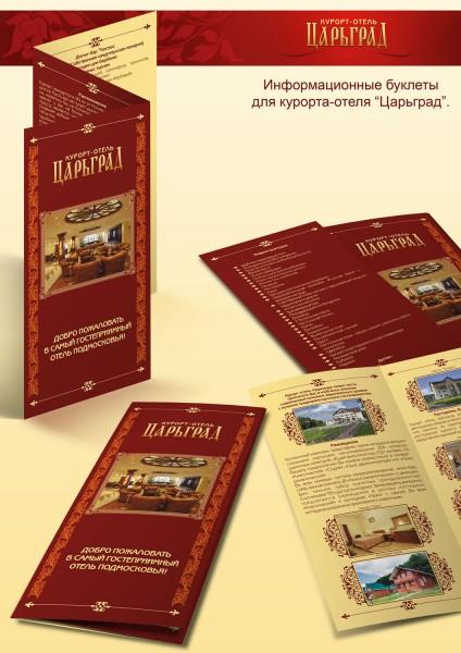 """Буклеты для курорта-отеля """"Царьград""""."""