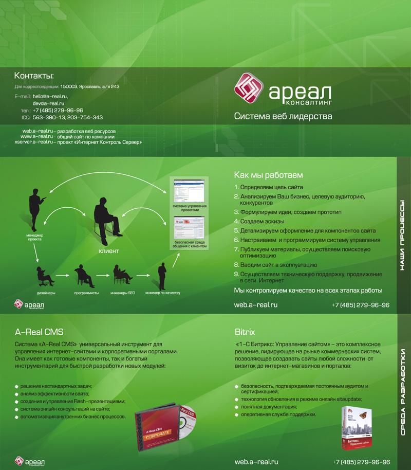 Буклет компании А-Реал Консалтинг