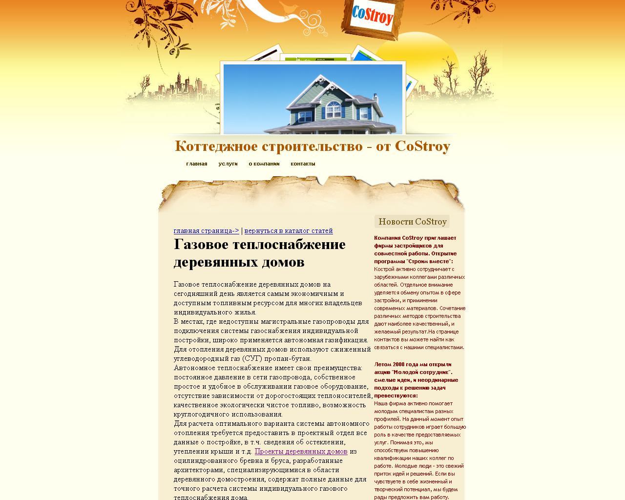 Газовое теплоснабжение деревянных домов