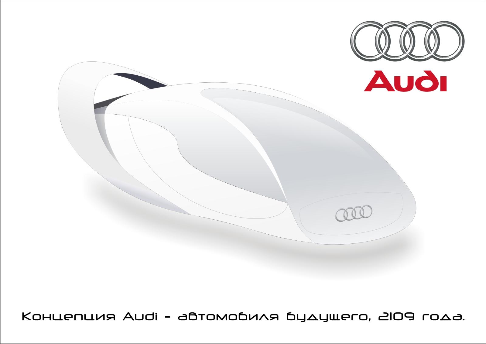 Концепция Audi - автомобиля будущего, 2109 года.