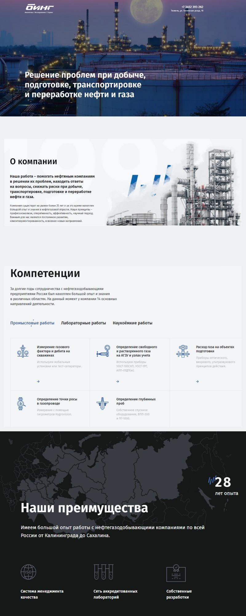 Услуги для нефтегазовых компаний