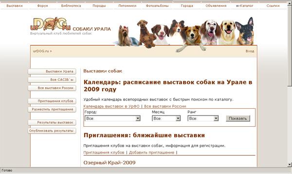 urdog.ru