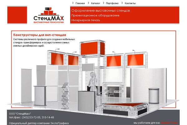 stendmax.ru