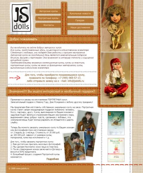 Дизайн сайта JSdolls
