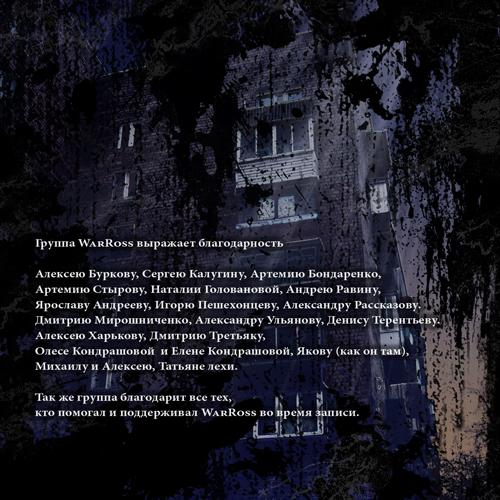cd-cover WarRoss