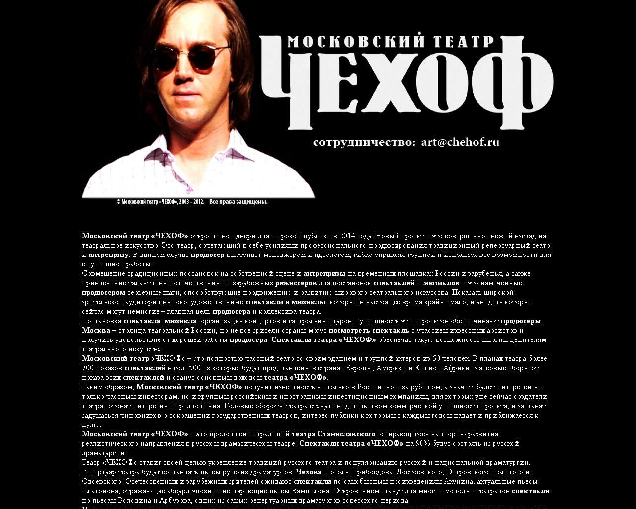 Московский театр «ЧЕХОФ»